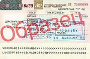 Частная виза для иностранца - Образец