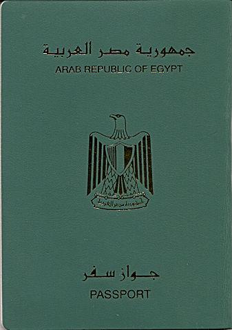 Паспорт Египта