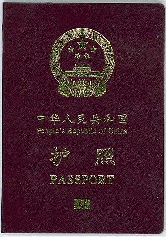 Паспорт Китая