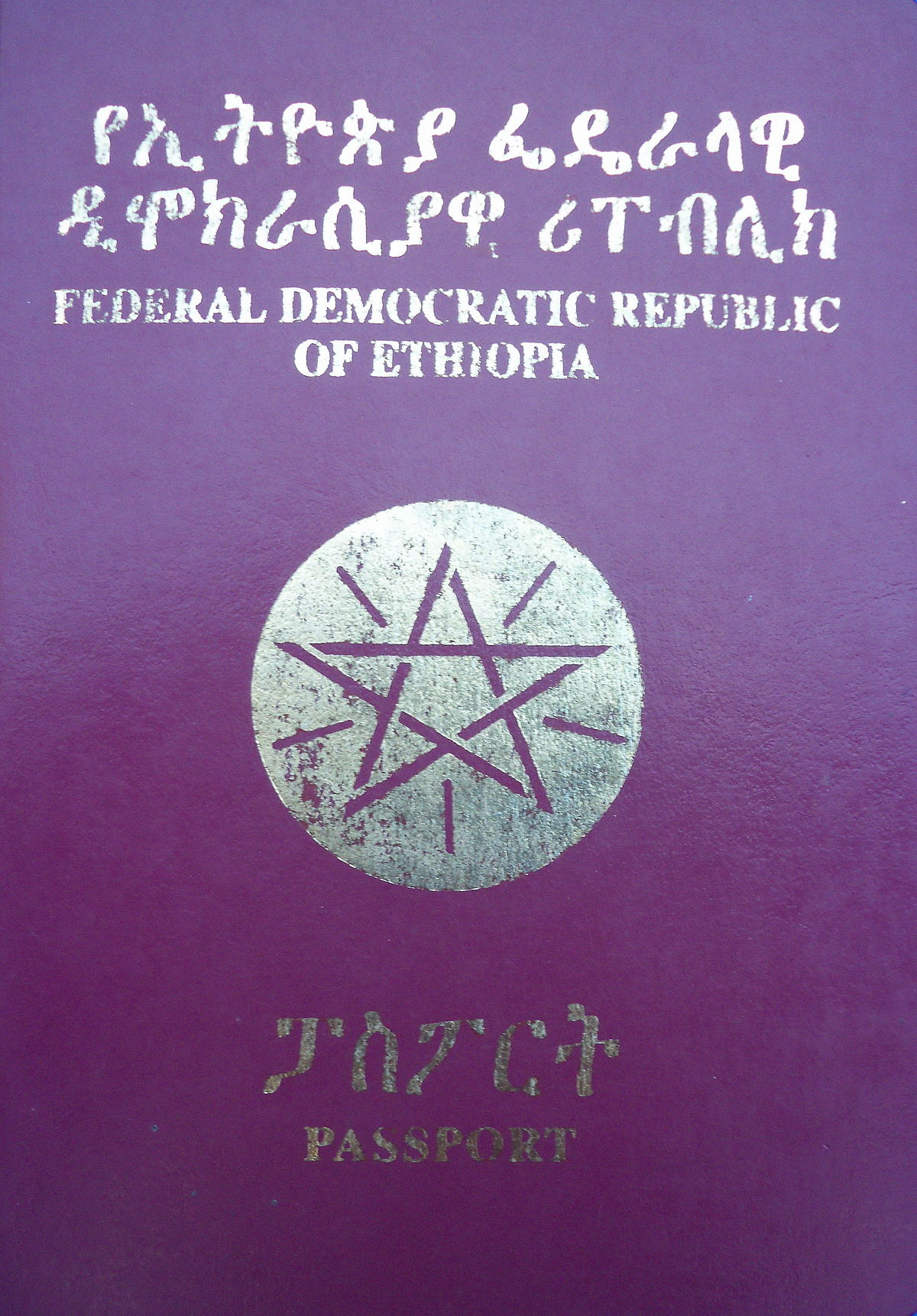 Паспорт Эфиопии