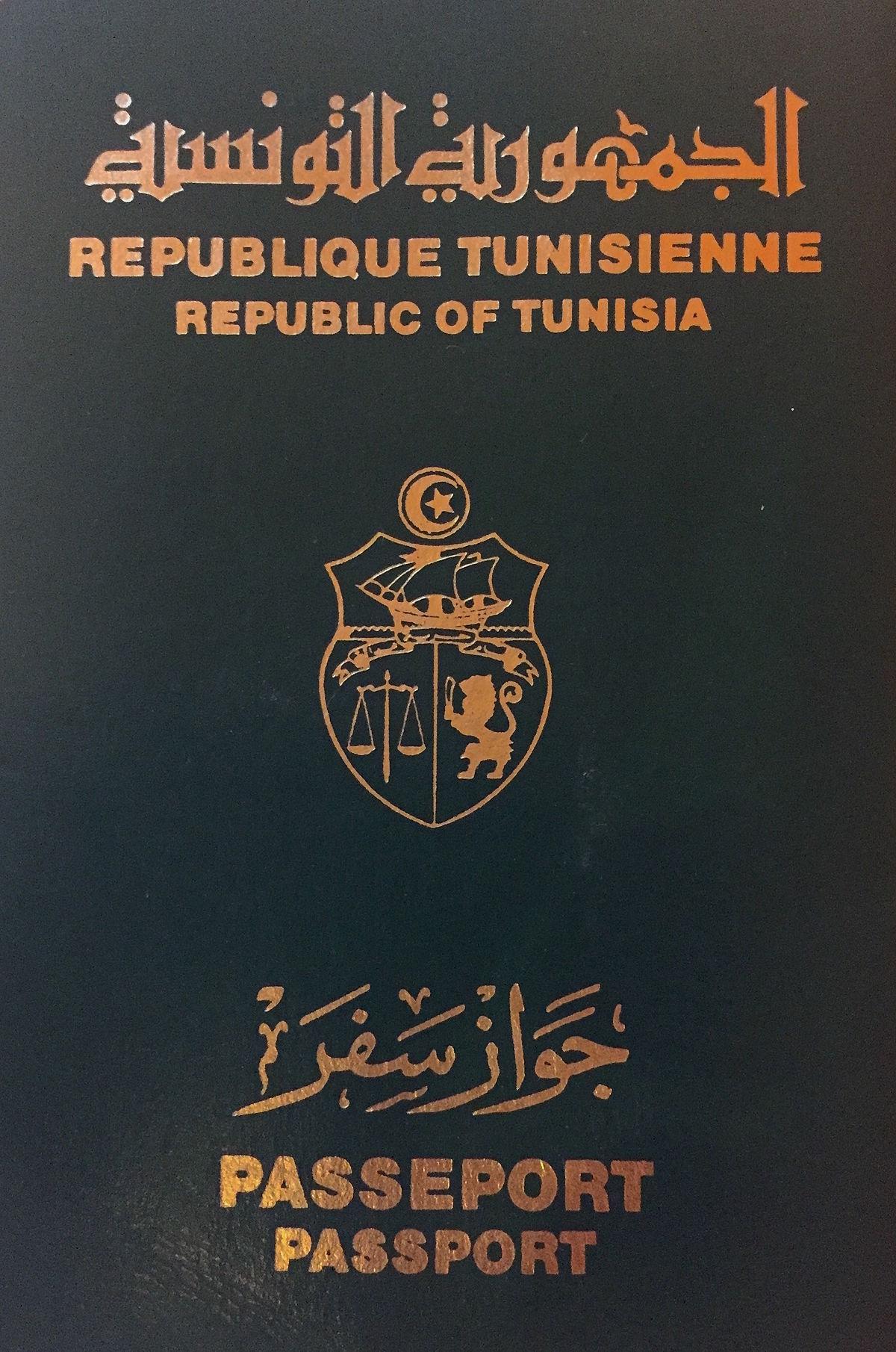 Паспорт Туниса