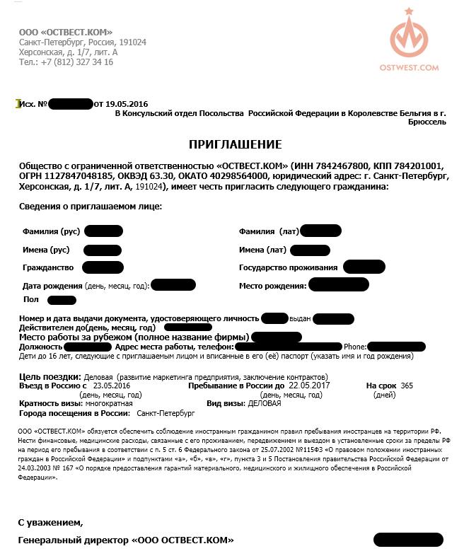 деловое приглашение для иностранца в Россию - образец