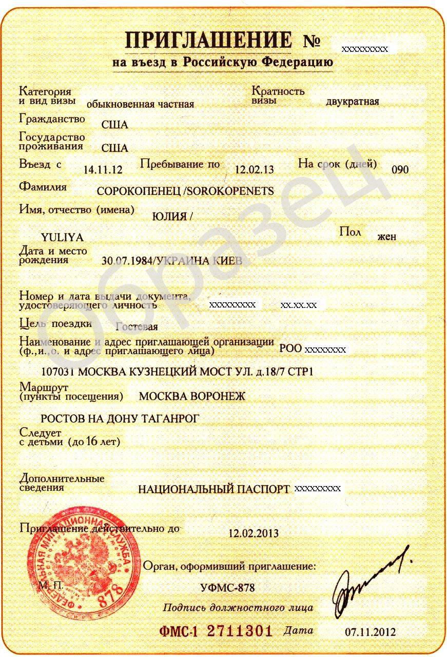 Какое нужно приглашение для граждан россии в украину