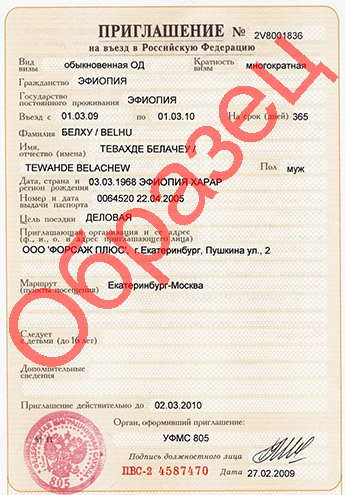 What is a russian visa invitation letter stopboris