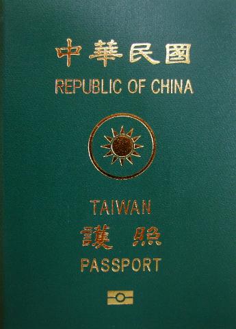 Паспорт Тайваня
