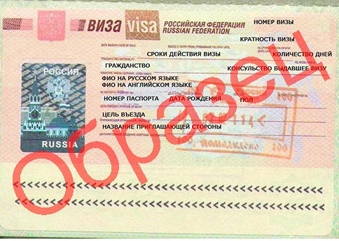 Visa to russia sample letter visa document sample form of a work invitation for obtaining a russian visa stopboris Image collections