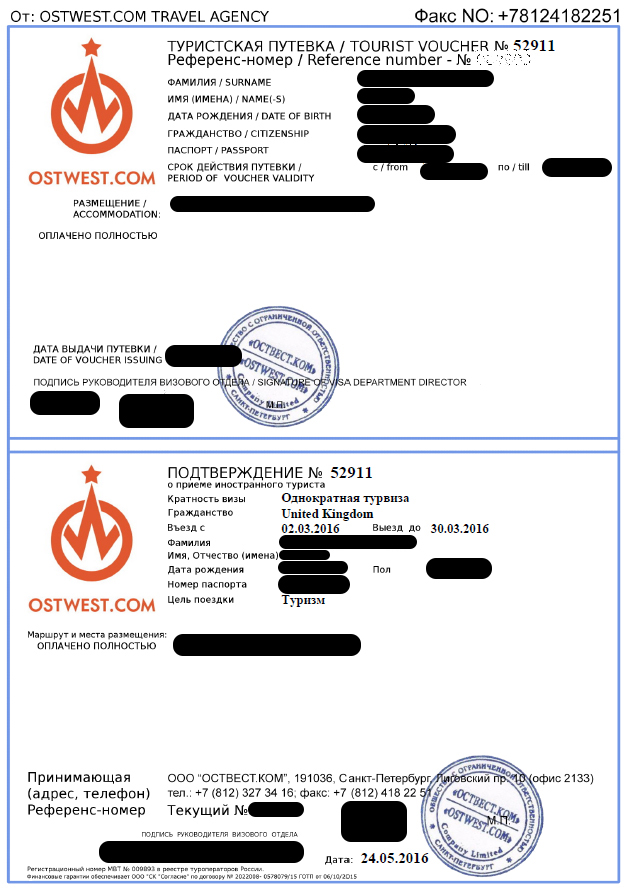 Sample Form Of A Tourist Invitation For Obtaining A Russian Visa