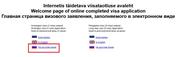 Заполнение анкеты  - 1 - первая страница   получение визы в Эстонию онлайн