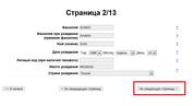Заполнение анкеты - 4 - первая страница   получение визы в Эстонию онлайн
