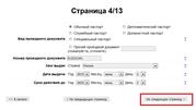 Заполнение анкеты - 6 - третья страница   получение визы в Эстонию онлайн