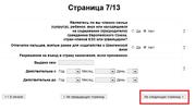 Заполнение анкеты - 7 - третья страница   получение визы в Эстонию онлайн