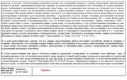 Заполнение анкеты  - 2 - регистрация   получение визы в Эстонию онлайн