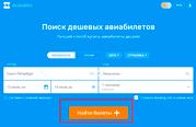 Бронирование авиабилета - поиск   получение визы в Эстонию онлайн