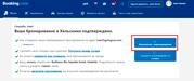 Бронирование отеля - шаг 7   получение визы в Эстонию онлайн