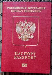 Паспорт России обложка   получение визы в Эстонию онлайн