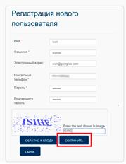 Заполнение анкеты  - 2 - регистрация | получение визы в Финляндию онлайн