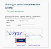 Заполнение анкеты  - 3 - вход в систему | получение визы в Финляндию онлайн