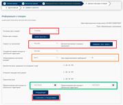 Заполнение анкеты - 6 - ранее выданные визы | получение визы в Финляндию онлайн
