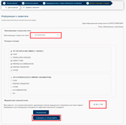 Заполнение анкеты - 7 - данные о расходых | получение визы в Финляндию онлайн