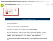Заполнение анкеты - 9 - получение анкеты по email | получение визы в Финляндию онлайн