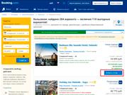 Бронирование отеля - шаг 2 | получение визы в Финляндию онлайн