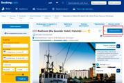 Бронирование отеля - шаг 3 | получение визы в Финляндию онлайн