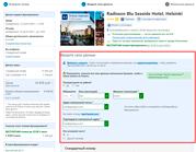 Бронирование отеля - шаг 6 | получение визы в Финляндию онлайн