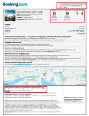 Бронирование отеля | получение визы в Финляндию онлайн