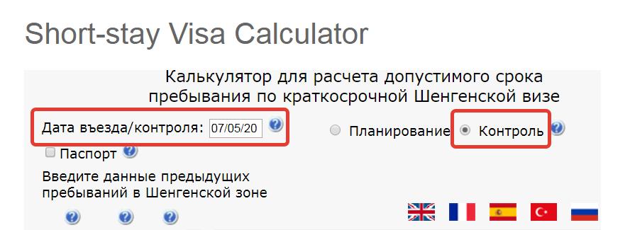 Визовый калькулятор