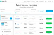 Заказ медицинского полиса - 2 | получение визы в Финляндию онлайн