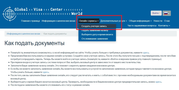 Заполнение анкеты  - 1 - первая страница | получение визы в Грецию онлайн