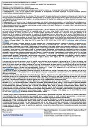 Заполнение анкеты - 7 - третья страница | получение визы в Грецию онлайн