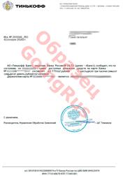 Получить справку из банка | получение визы в Грецию онлайн