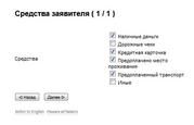 Записаться на приём - Одиннадцатый шаг | получение визы в Италию онлайн