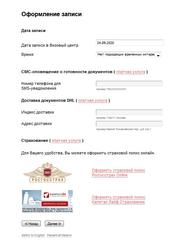 Записаться на приём - Пятнадцатый шаг | получение визы в Италию онлайн