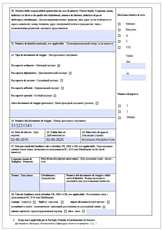 Заполнение анкеты  - 2 - регистрация | получение визы в Италию онлайн