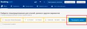 Бронирование отеля - шаг 1 | получение визы в Италию онлайн