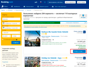 Бронирование отеля - шаг 2 | получение визы в Италию онлайн