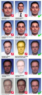 Примеры правильной фотографии - 1 | получение визы в Италию онлайн