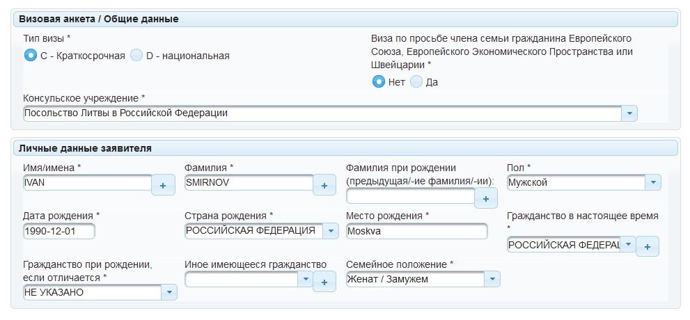 Фото онлайн заявка на визу | получение визы в Литву онлайн