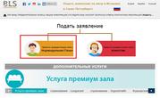 Подача документов - Второй шаг | получение визы в Испанию онлайн