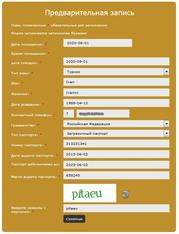 Подача документов - Шестой шаг | получение визы в Испанию онлайн