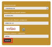 Распечатка письма - Второй шаг | получение визы в Испанию онлайн