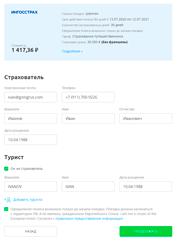 Заказ медицинского полиса - 3 | получение визы в Испанию онлайн
