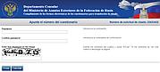 Consular formulario de solicitud de visa: contraseña