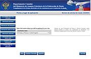 Consular de solicitud de visa: el lugar de presentación