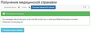 Образец формы страховки в Россию: ознакомление