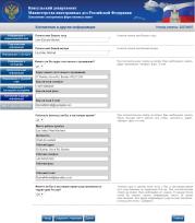 Консульская визовая анкета: контакты