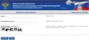 Консульская визовая анкета: пароль