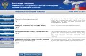Консульская визовая анкета: прошлые визы